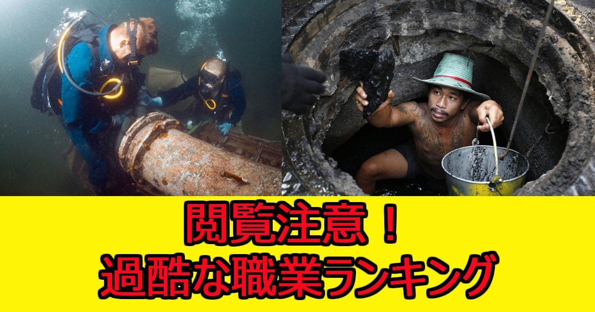 kakokunasyokugyou.jpg?resize=1200,630 - 【閲覧注意】世界で最も過酷な職業ランキング