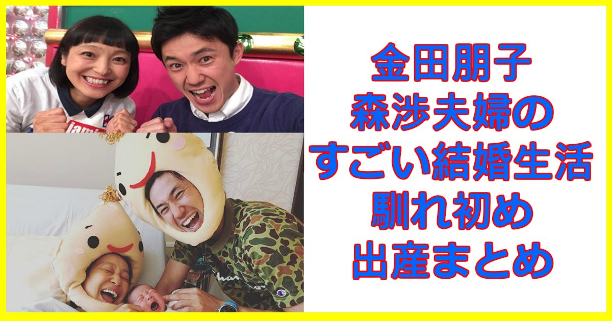kaneda.png?resize=1200,630 - 10歳差カップル金田朋子・森渉の結婚から出産まで総まとめ