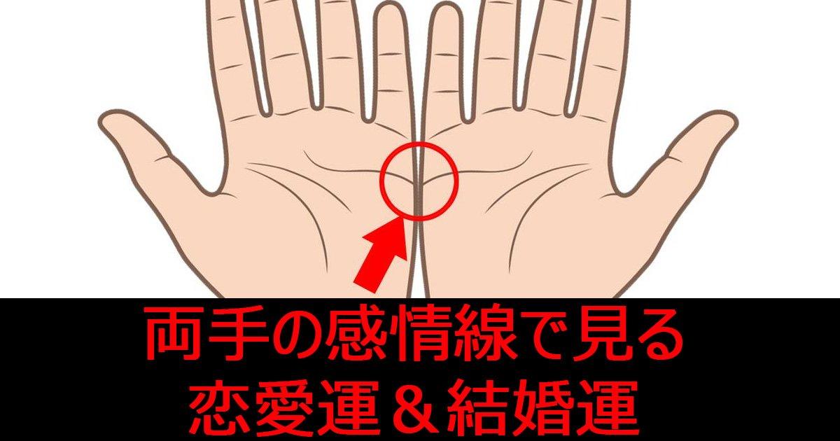 kanzyousenuranai.jpg?resize=1200,630 - 当たり過ぎ⁉両手の手相で見るあなたの恋愛&結婚運
