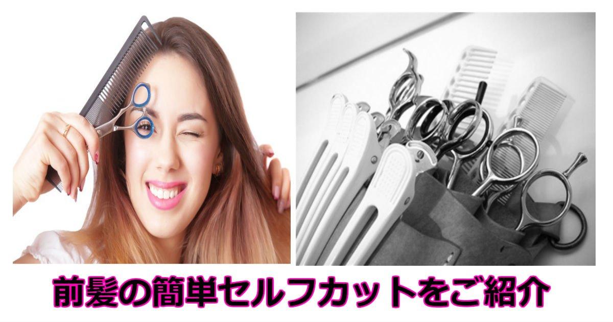 kao.jpg?resize=1200,630 - 簡単セルフカットをマスターしよう。ちょい伸びした前髪の切り方まとめ!