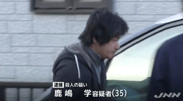 Image result for 鹿嶋学