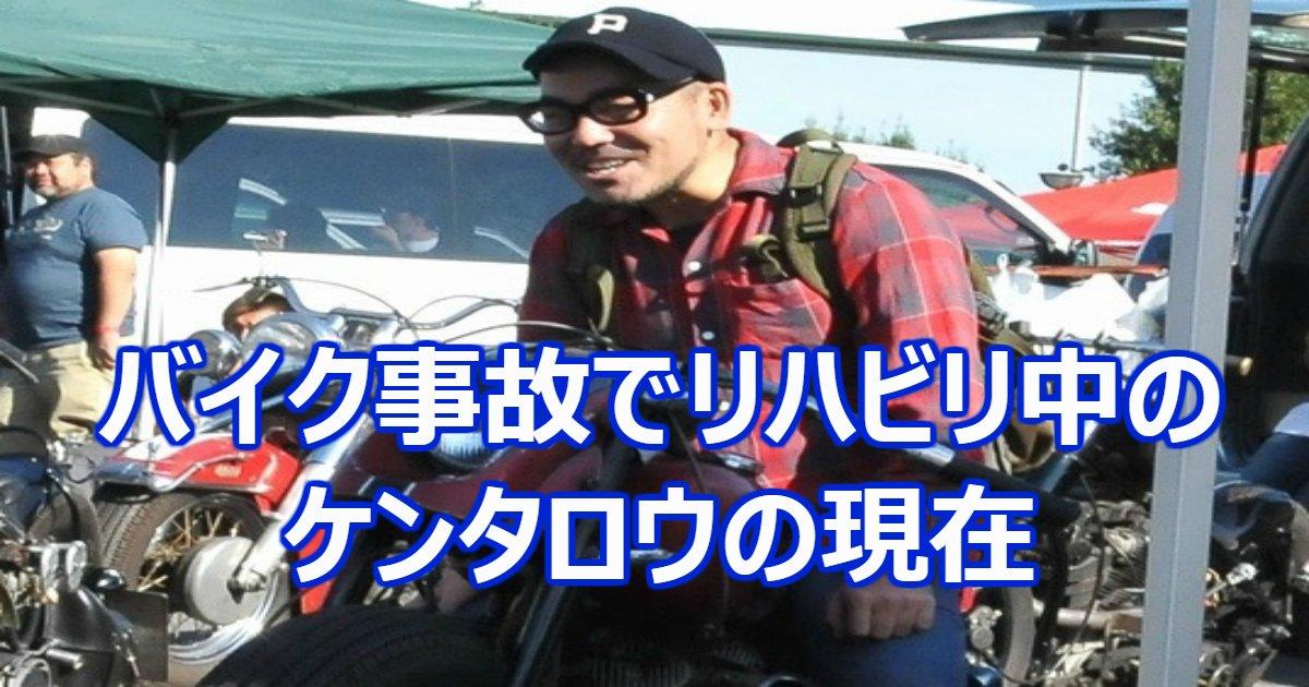 kentarou - 活動休止中の料理研究家・ケンタロウのバイク事故と容態について、復帰の見込みはある?