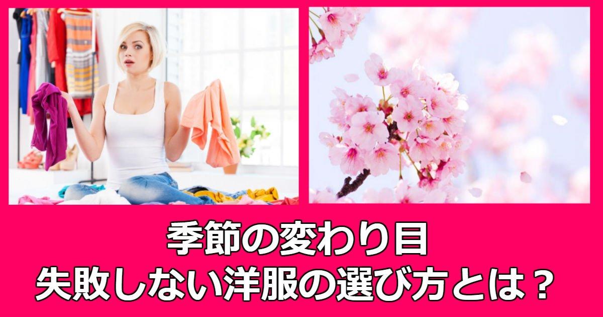ki.jpg?resize=1200,630 - 【まとめ】今年の春もやっぱり服装に悩む・・失敗しない洋服の選び方とは?