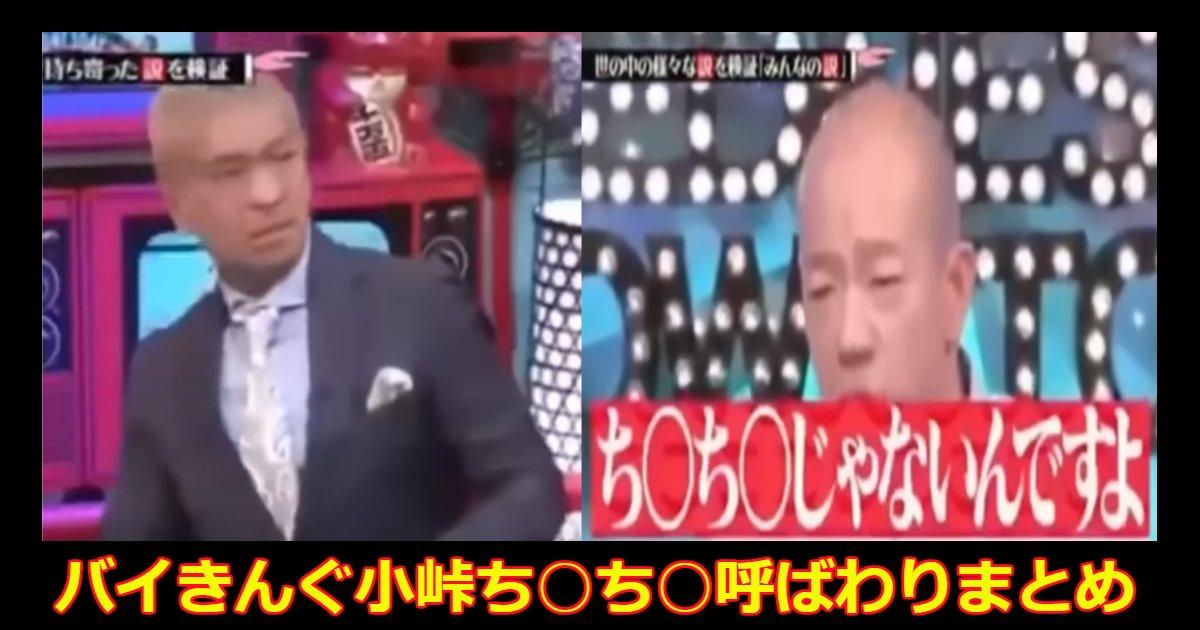 kotouge - 【動画付き】松本人志がバイきんぐ・小峠をち○ち○とイジリ倒しまくっている画像まとめ!