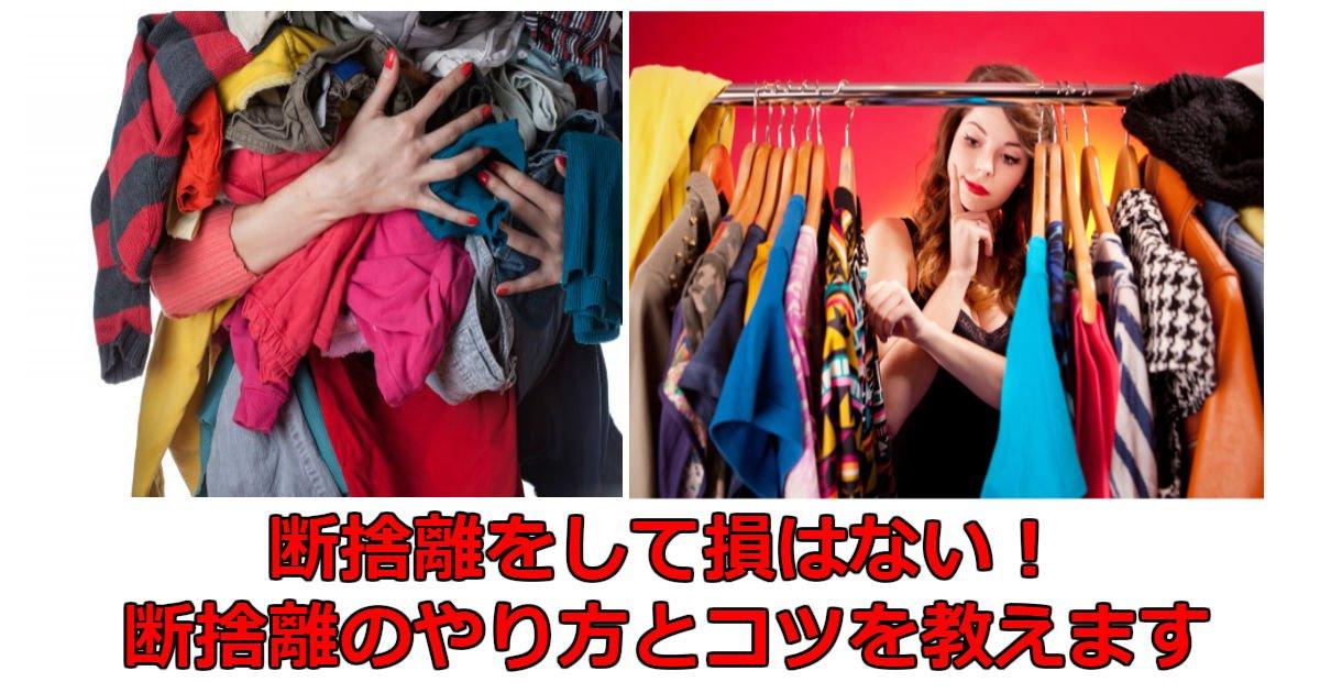 kotu - 【知って得する情報】断捨離をして損はない!上手な断捨離のやり方とコツを教えます!