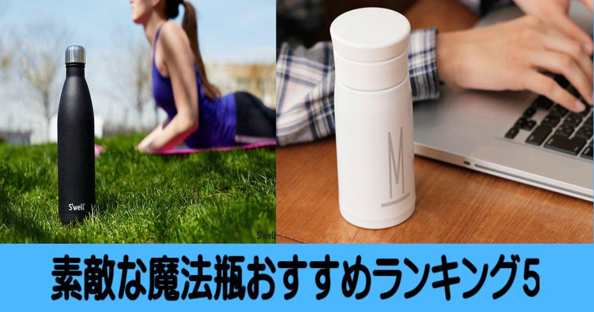 l.jpg?resize=1200,630 - 【生活雑貨】ずっと持ち歩きたい素敵な魔法瓶おすすめランキング5!
