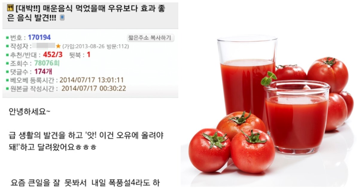 layout 2018 4 9 2.jpg?resize=300,169 - 매울 때 먹으면 효과가 좋다는 '토마토 주스'