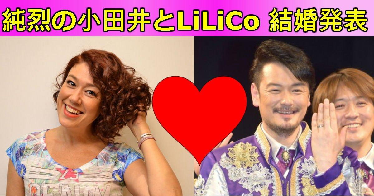 lilico odai - 「昼も夜も頑張ります」LiLiCoと結婚した純烈の小田井のパパ願望