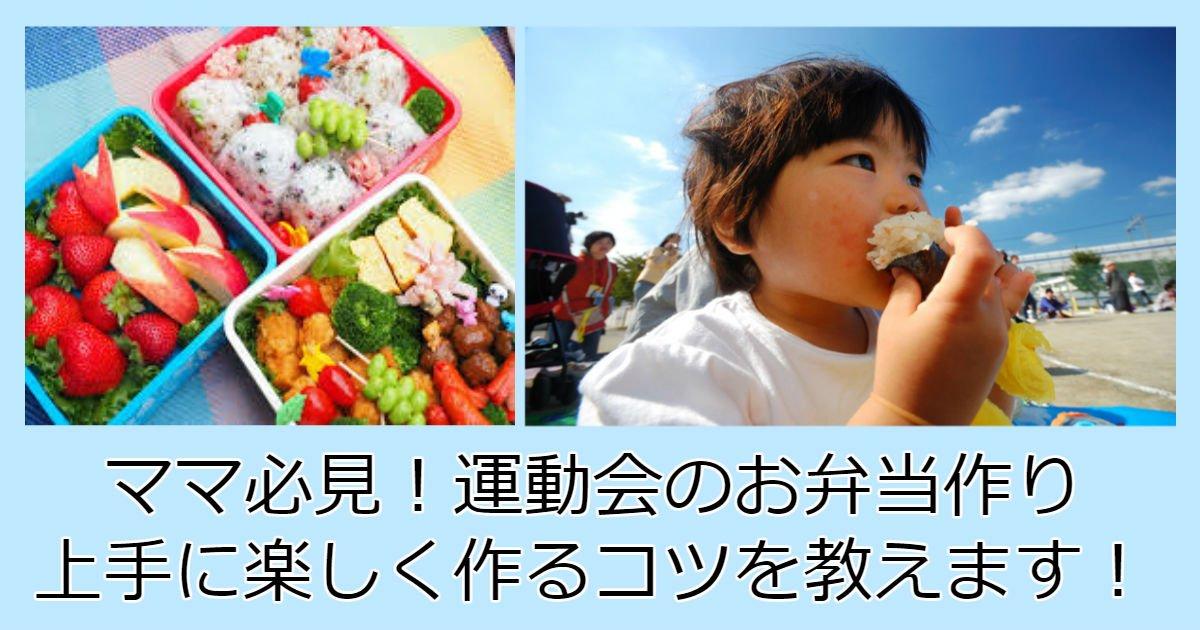 mama - 【ママ必見!】イベント行事のお弁当作りはこれで決まり!上手に作るコツ教えます!