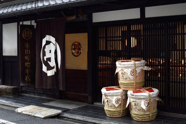 本田味噌本店에 대한 이미지 검색결과
