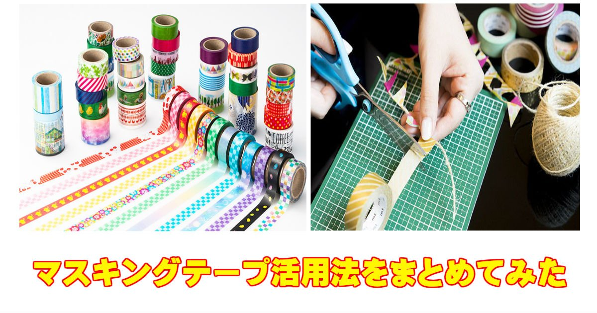 masu - 【SNSで話題】めっちゃ使える‼マスキングテープのおすすめ活用法とは?