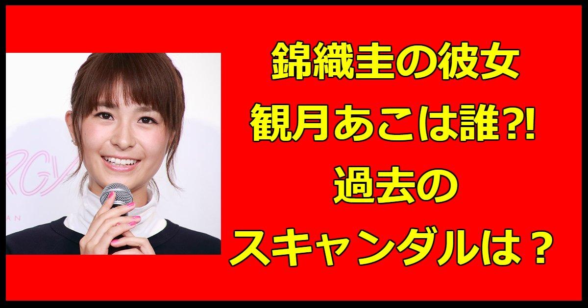 mizuki.png?resize=1200,630 - 錦織圭の彼女観月あこはどんな人⁈過去のうわさまとめ