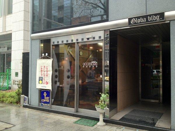 CAFE COOKTOWN 名古屋駅에 대한 이미지 검색결과