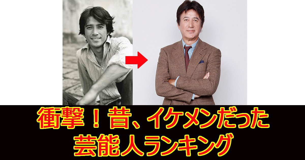 mukashiikemenn.jpg?resize=1200,630 - 【衝撃】昔がイケメンすぎる60歳以上の男性芸能人ランキング