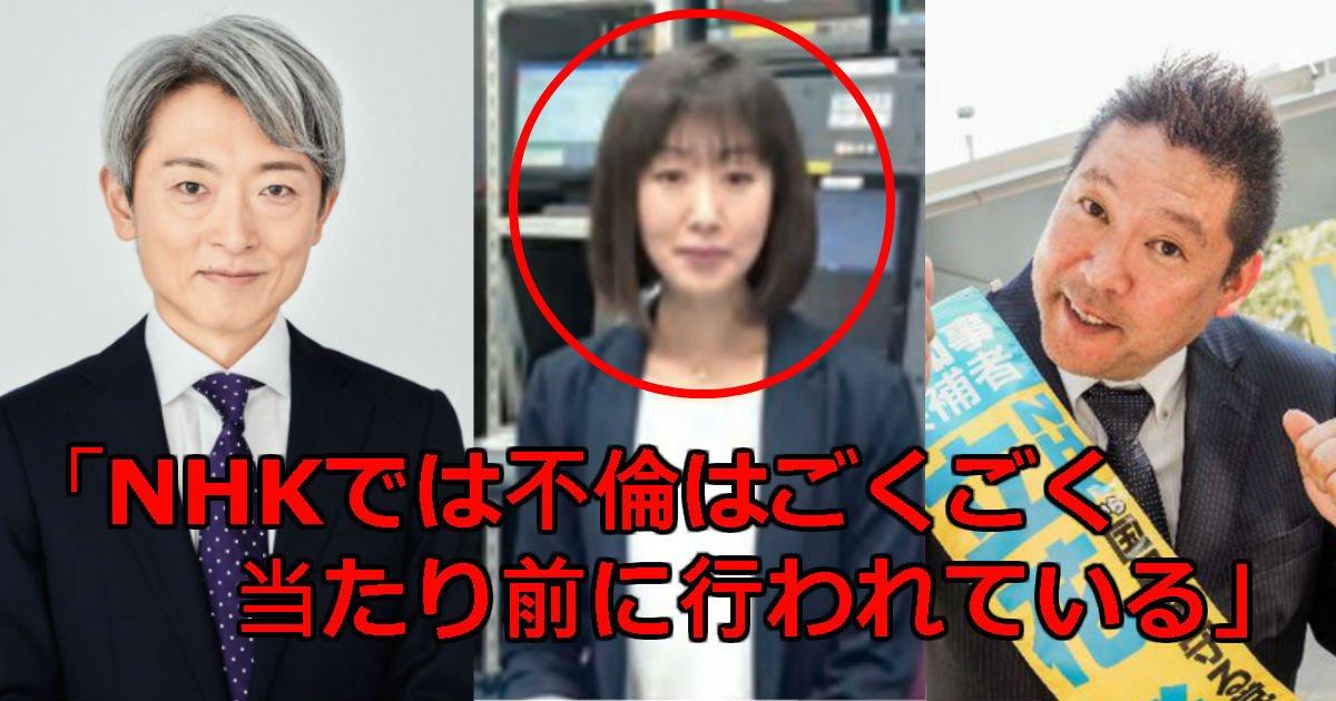 nhk - 議員が元NHKアナ登坂淳一の妻との不倫関係を顔写真付き実名で暴露