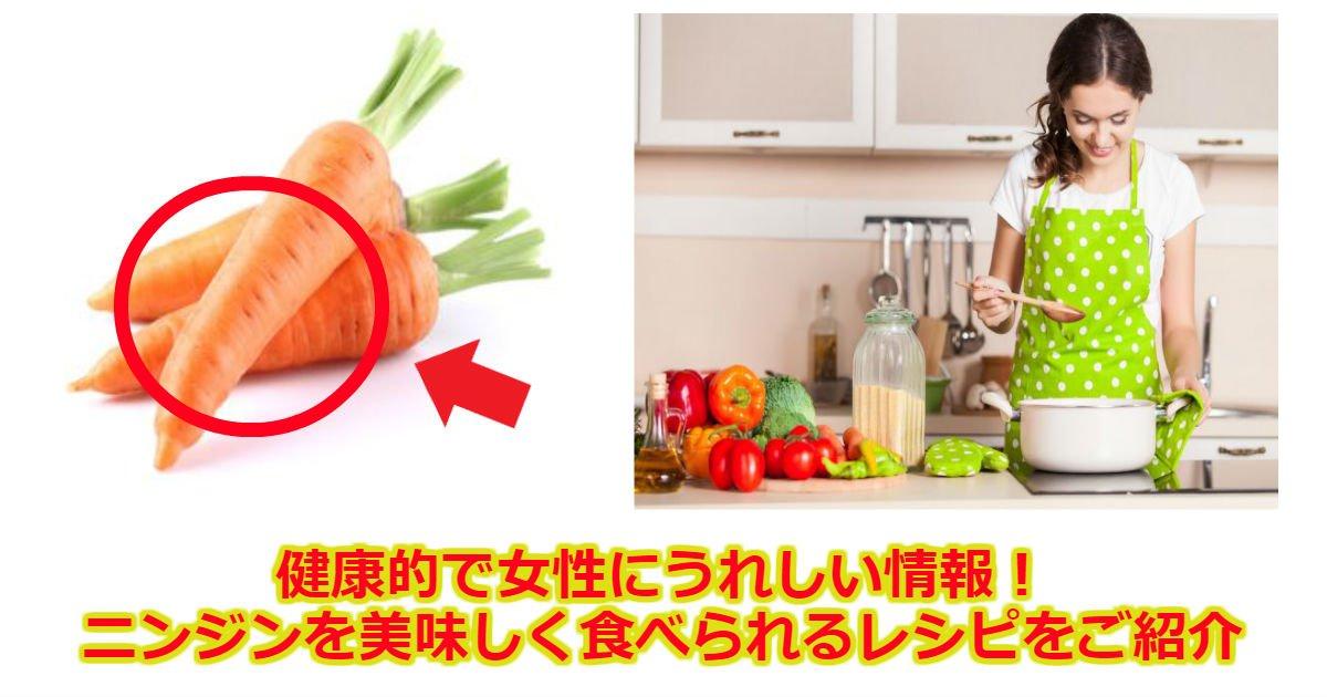 ni 1.jpg?resize=1200,630 - 健康的で女性にうれしい!にんじんをおいしく食べられるレシピをご紹介!