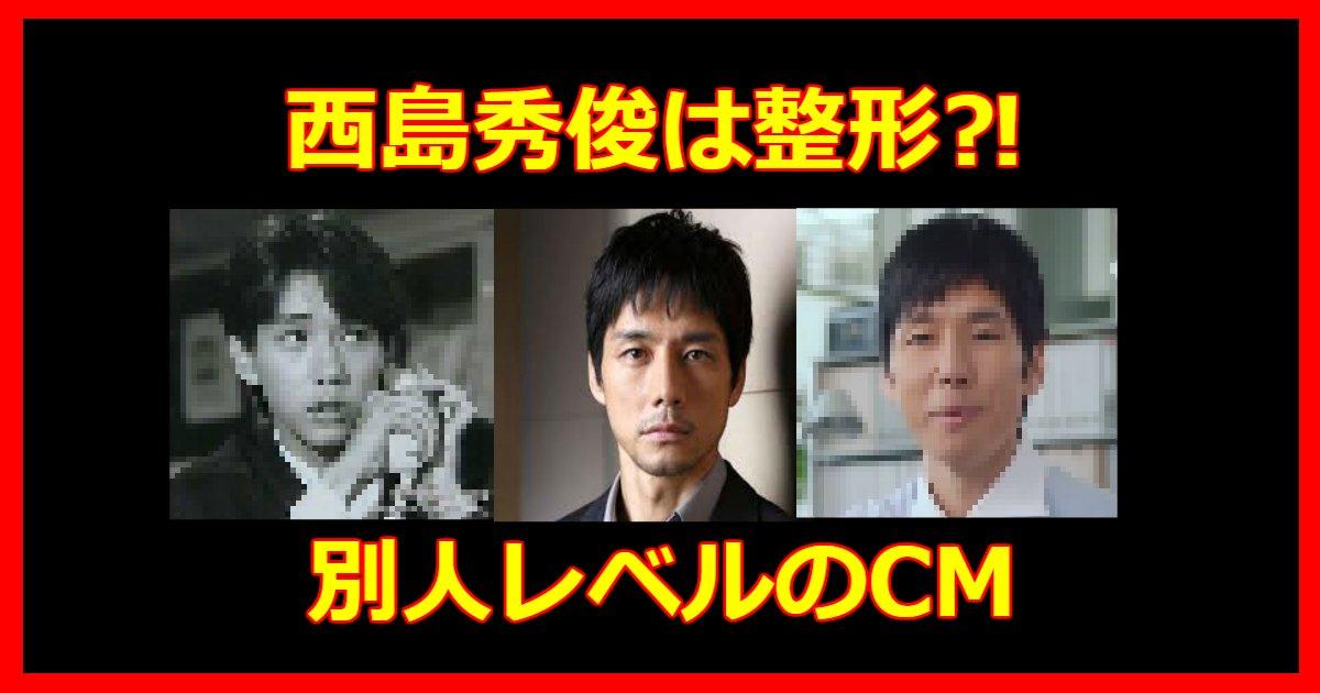 nishizima - 西島秀俊は整形⁈昔と今の顔が違う!