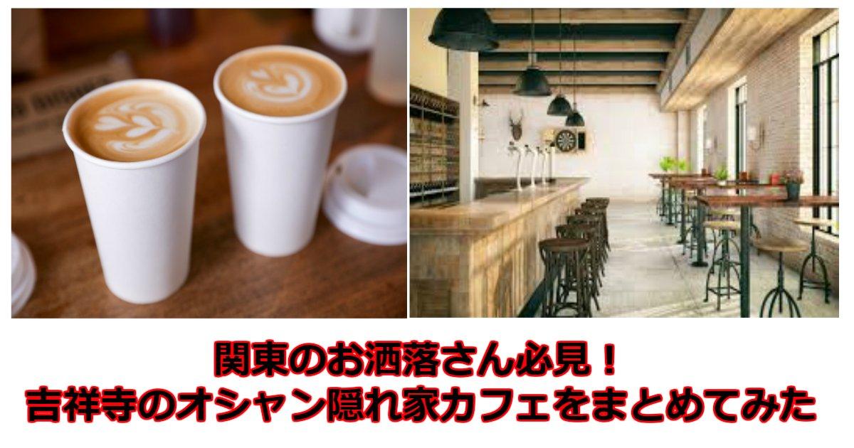 oha - 【オシャレさん集合】吉祥寺のオシャン隠れ家カフェをまとめてみた