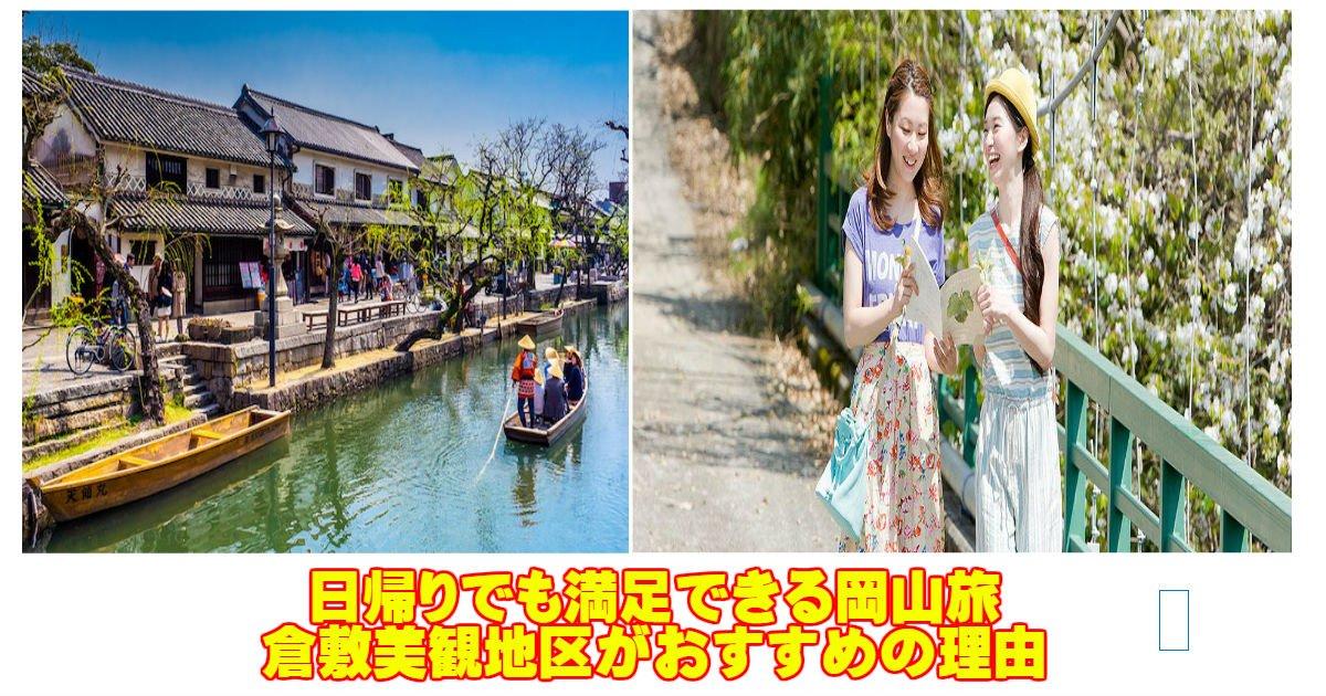 oka 1.jpg?resize=1200,630 - 日帰りでも満足できる岡山旅!倉敷美観地区の魅力に迫ろう!