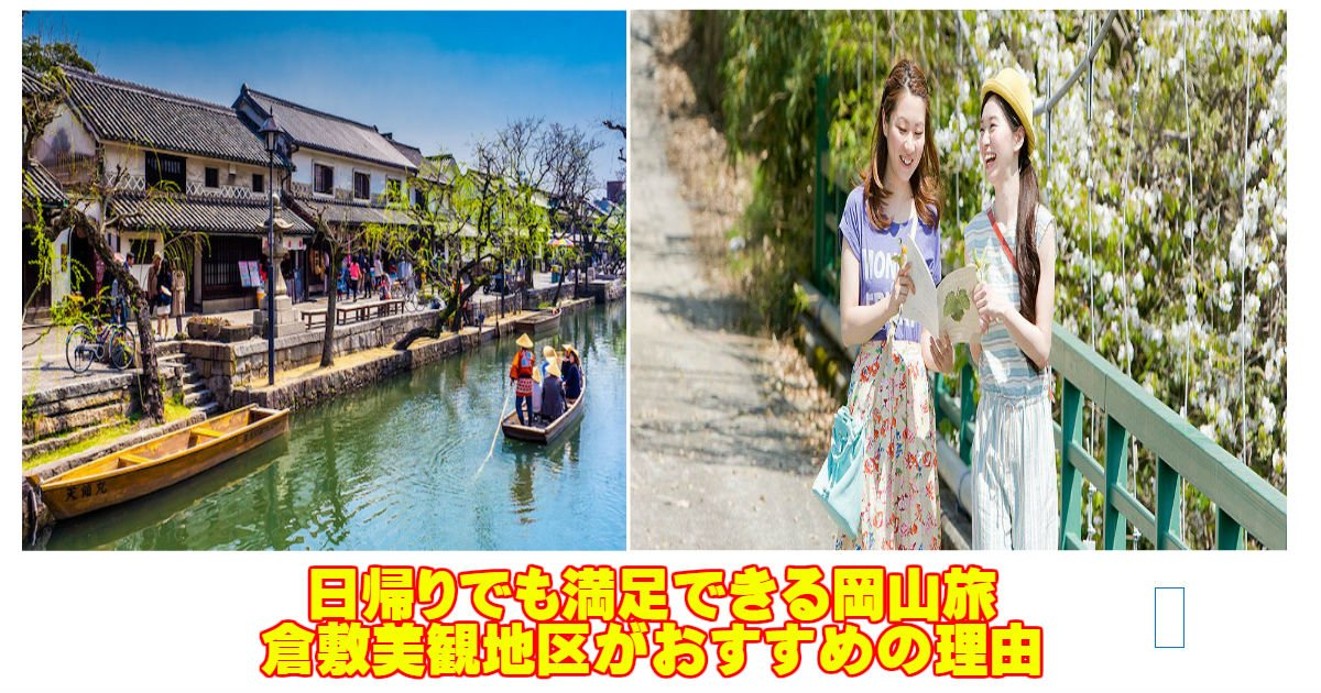 oka 1 - 日帰りでも満足できる岡山旅!倉敷美観地区の魅力に迫ろう!