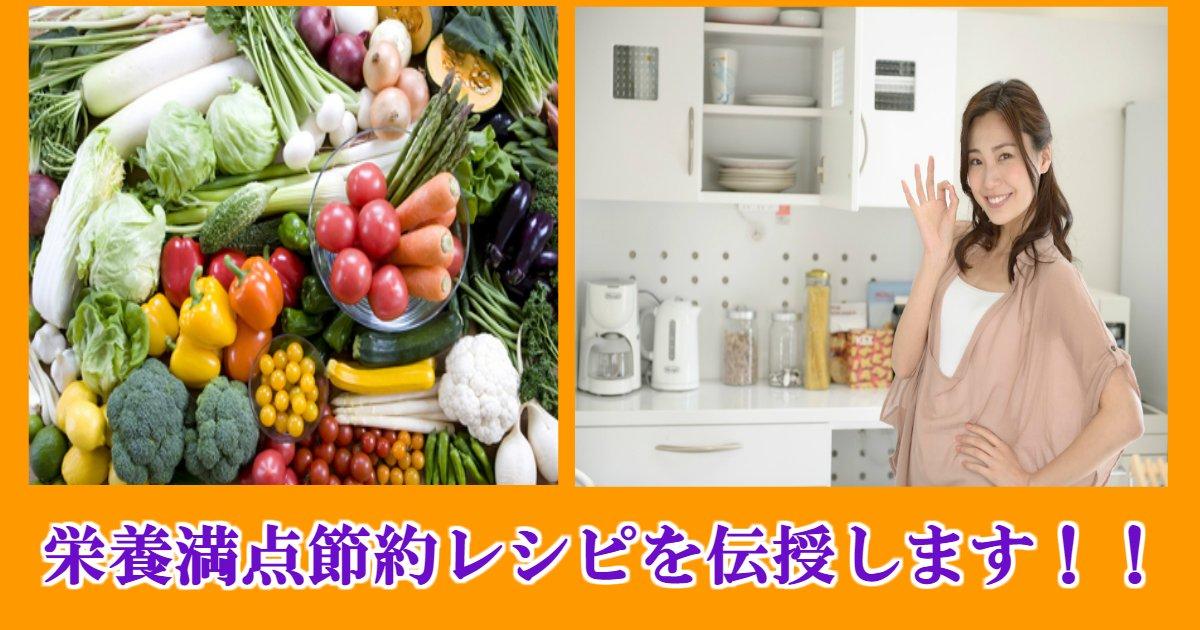 oka.jpg?resize=1200,630 - 【必見】主婦の味方!栄養満点節約レシピ10選!!