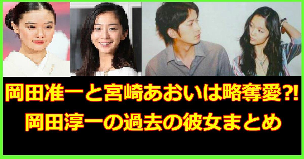 okada - 岡田准一と宮崎あおいの結婚!結婚までの長い道のりを総まとめ