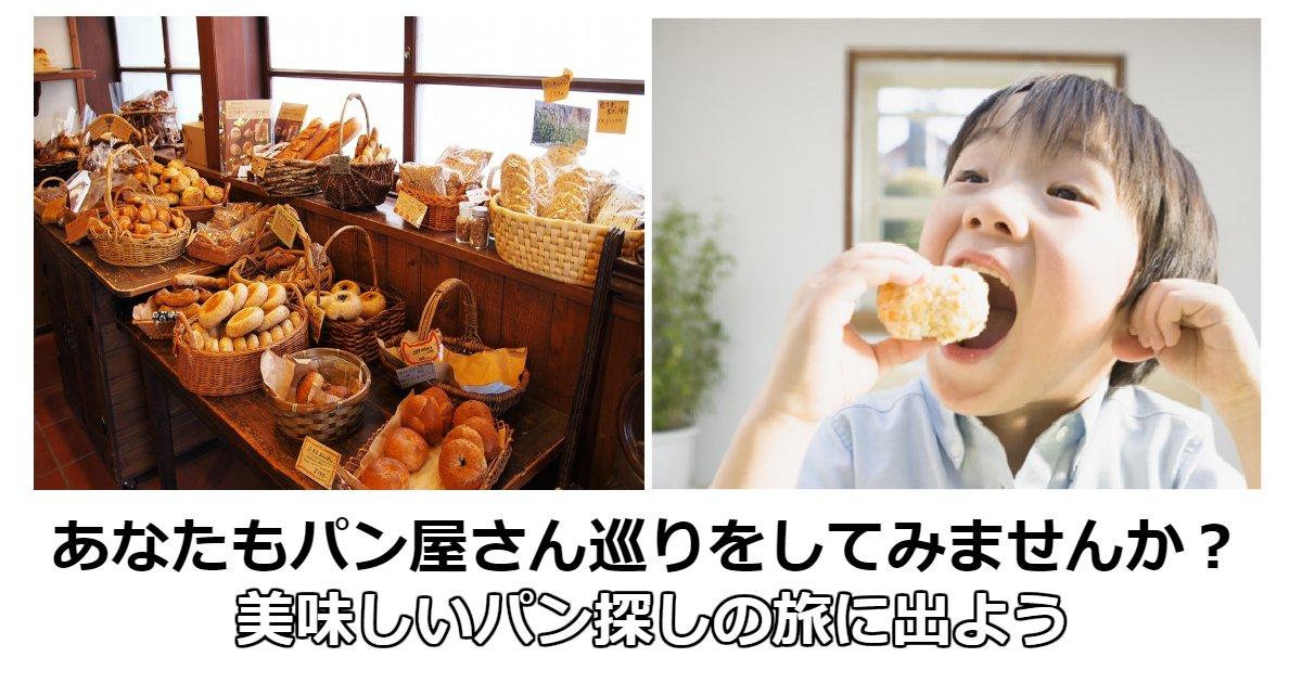 pan 1.jpg?resize=1200,630 - 【遠くまで行きたくなるおすすめのパン屋】美味しいパン探しの旅に出よう!