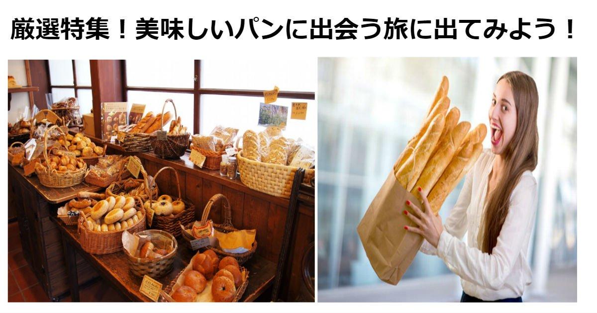 pan.jpg?resize=1200,630 - 美味しいパンに出会う旅に出てみませんか?わざわざ訪れたいパン屋さん特集!