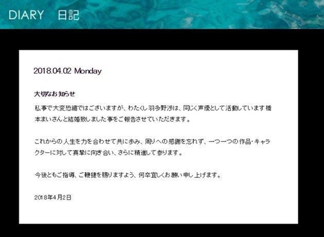 Image result for 羽多野 結婚