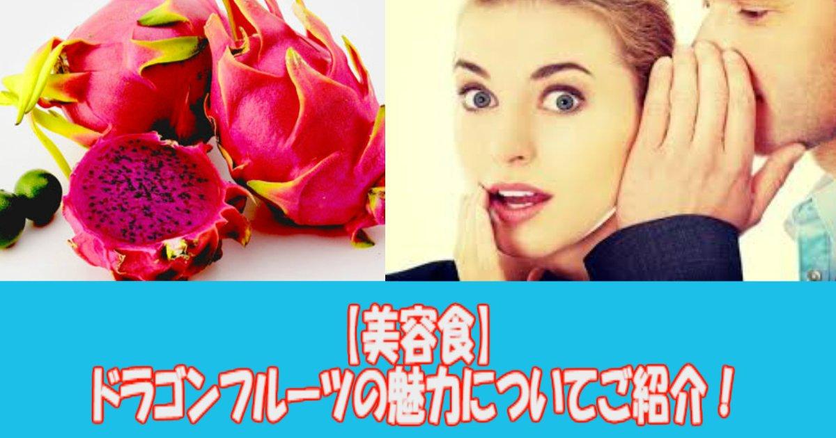 q 5.jpg?resize=1200,630 - 【美容食】ドラゴンフルーツの魅力についてご紹介!