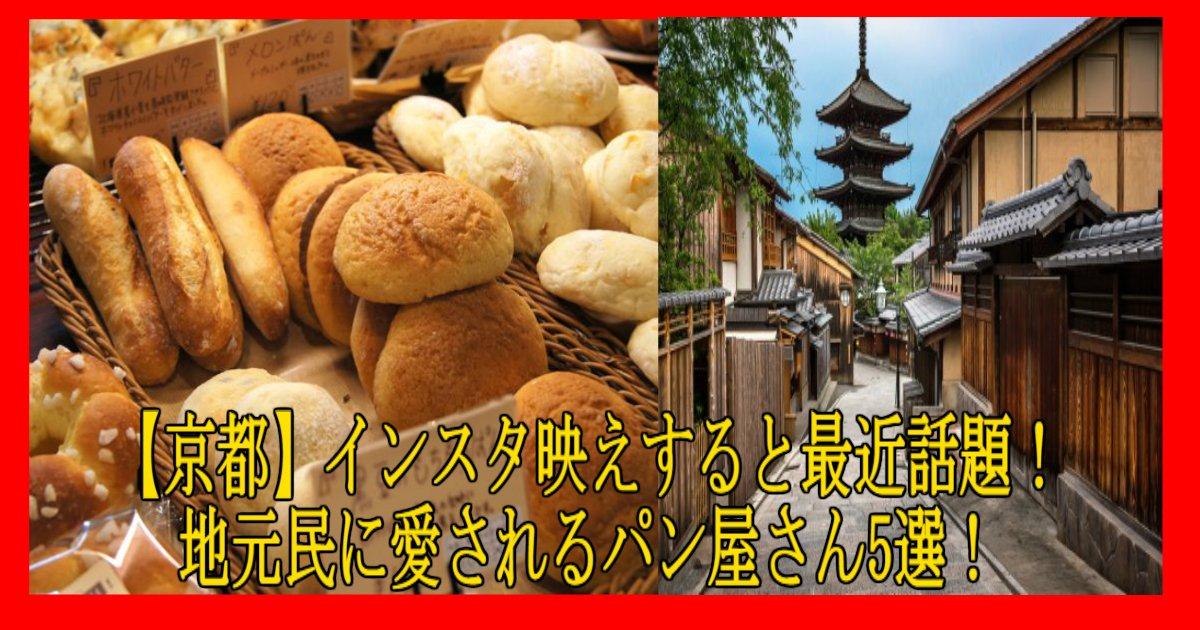 q 6.jpg?resize=1200,630 - 【京都】インスタ映えすると最近話題!地元民に愛されるパン屋さん5選!