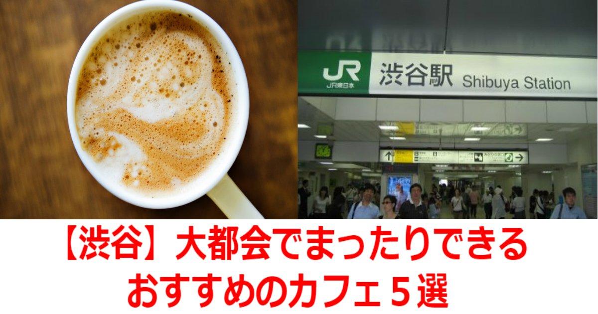qq 4.jpg?resize=1200,630 - 【渋谷】大都会でまったりできるおすすめのカフェ5選