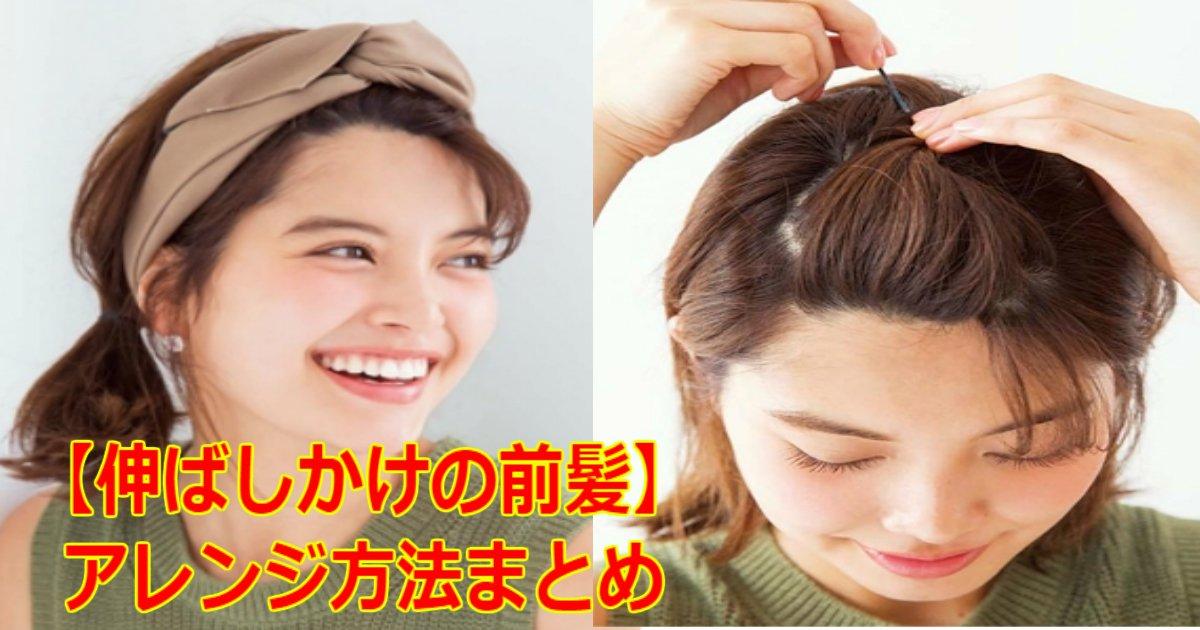 r 1.jpg?resize=300,169 - 【大人可愛く】「伸ばしかけの前髪」のアレンジ方法まとめ