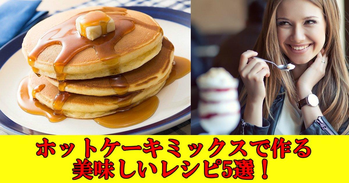 r.jpg?resize=1200,630 - ホットケーキミックスで作る美味しいレシピ5選!