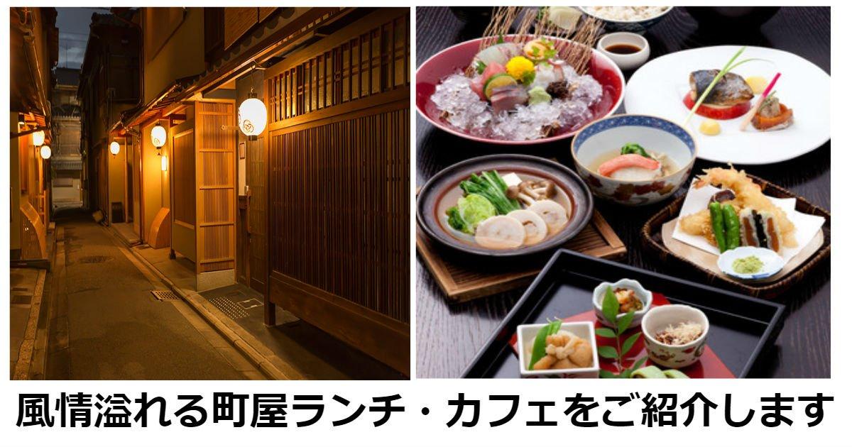 ran - 京都にプチ旅行してみよう!風情溢れる町屋ランチ特集!
