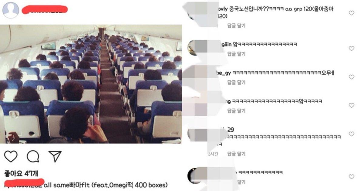 """s 48 - """"승객들 몰카 찍어서 SNS에 올리고 조롱한 에어부산 사무장과 승무원들"""""""