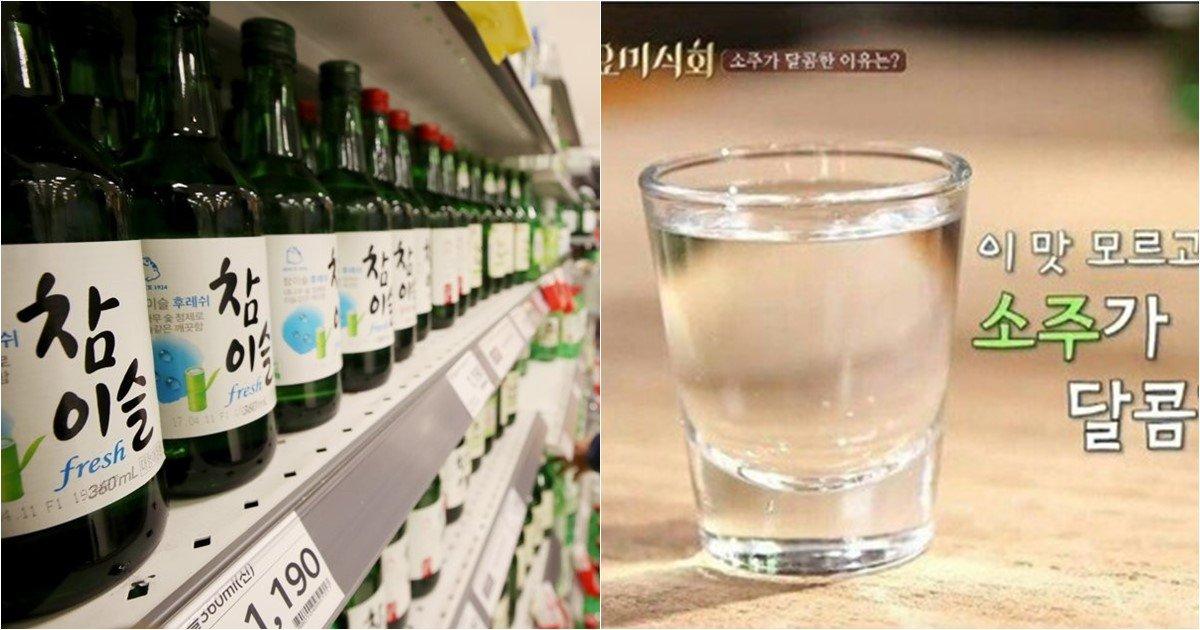 "s 5.jpg?resize=412,232 - ""한국 사람들은 소주 작년에 한 사람당 87병씩 마셨다"""