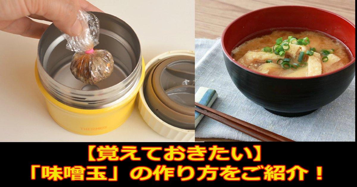 s 74.jpg?resize=1200,630 - 【覚えておきたい】持ち歩き可能な「味噌玉」の作り方をご紹介!