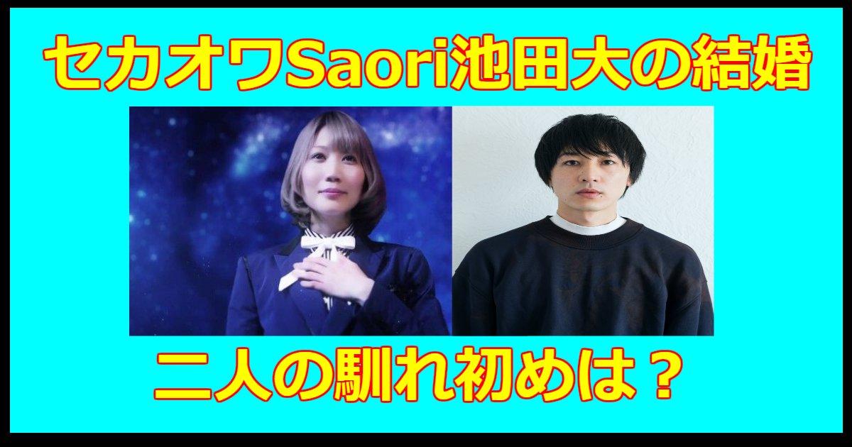 saori - 池田大とセカオワSaori結婚!馴れ初めから結婚、現在まで