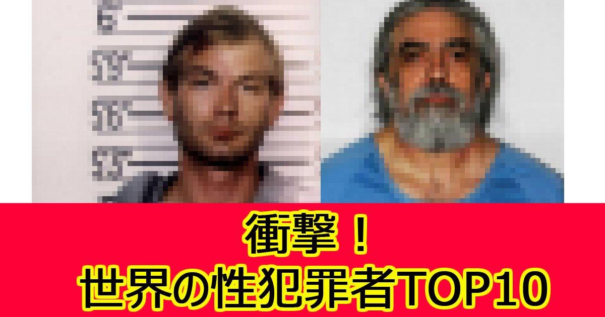 seihanzaysyatop10 - 変態!世界で有名な凶悪性犯罪者ランキング10