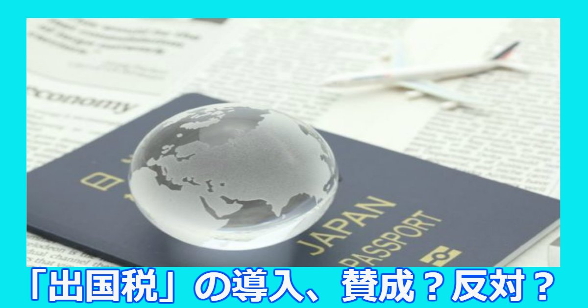 shukkokuzei.png?resize=412,232 - 来年1月から飛行機に乗る際「出国税」として1人1000円徴収されることに。あなたの意見は?
