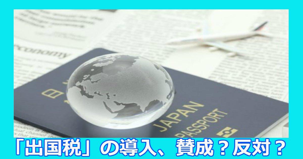 shukkokuzei.png?resize=648,365 - 来年1月から飛行機に乗る際「出国税」として1人1000円徴収されることに。あなたの意見は?