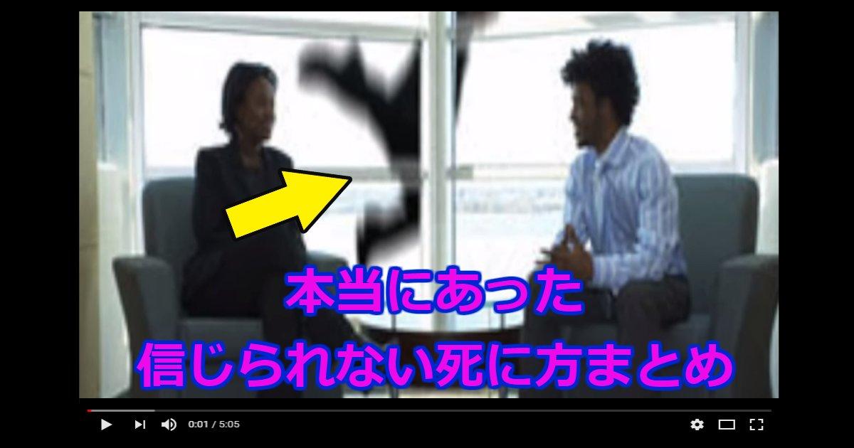 sinikata - 本当にあった信じられない死に方まとめ、あなたも他人事ではありませんよ!