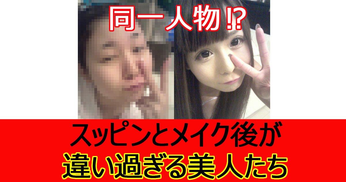 ssuppinnmeiku.jpg?resize=412,232 - 【衝撃】同一人物⁉すっぴんとメイク後が違い過ぎる美人たち!