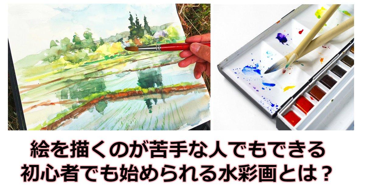 sui - 絵を描くのが苦手な初心者でも始められる水彩画とは?!
