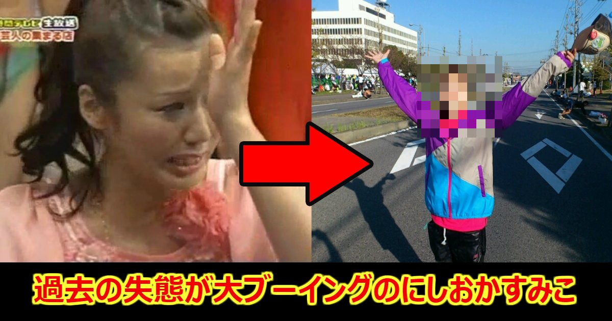 sumiko - お笑い芸人・にしおかすみこが干された理由と現在まとめ