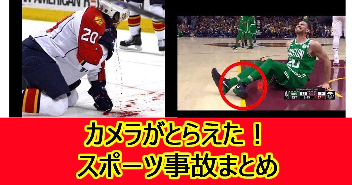 supo tuziko - 【衝撃】【放送事故】生中継で起きたスポーツ事故6選(動画あり)