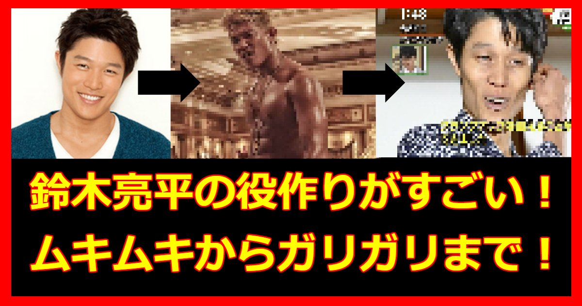 suzuki.png?resize=1200,630 - 和製ロバート・デ・ニーロ鈴木亮平のこれまでの体型変化