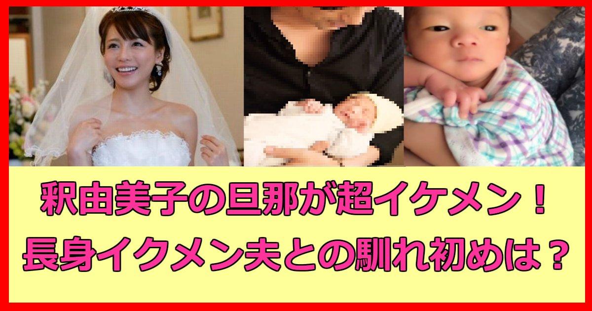 syaku.png?resize=1200,630 - 釈由美子の旦那は超イケメン⁈結婚や育児生活まとめ