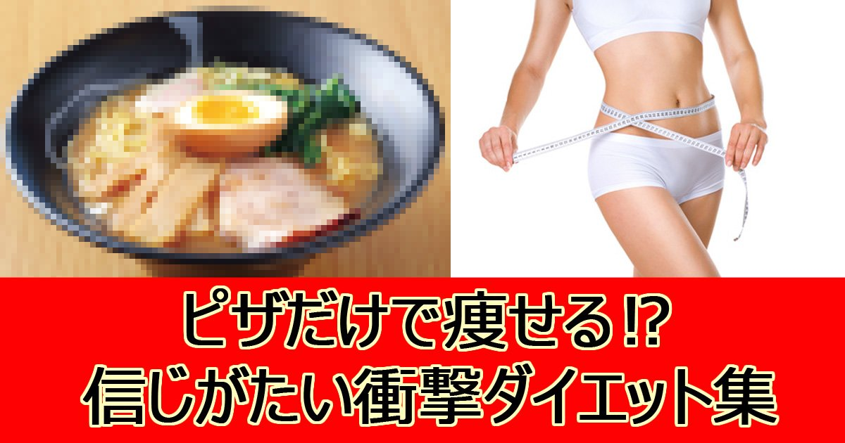 syougekidaieto.jpg?resize=1200,630 - 【衝撃】本当に痩せるの⁉信じられない衝撃ダイエット6選